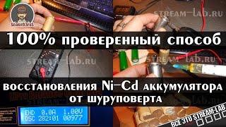 100% рабочий способ восстановления Ni-Cd аккумуляторов (от шуруповёрта)