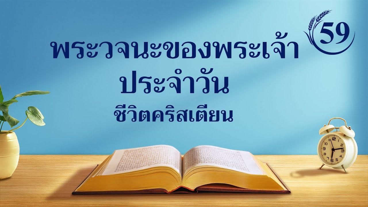 """พระวจนะของพระเจ้าประจำวัน   """"พระวจนะของพระเจ้าถึงทั้งจักรวาล: เพลงเฉลิมราชอาณาจักร""""   บทตัดตอน 59"""