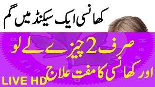 Cough Home Remedy In Urdu  Hindi کھانسی کا مفید علاج میرا آزمایا ہوا  | Baji Parveen