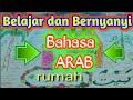 Lagu anak TK bahasa Arab bagian rumah