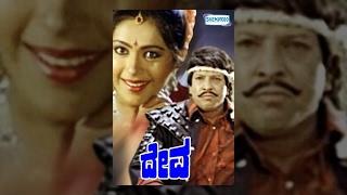 Kannada Movies Full | Deva Kannada Movies Full | Kannada Movies | Vishnuvardhan, Roopini,