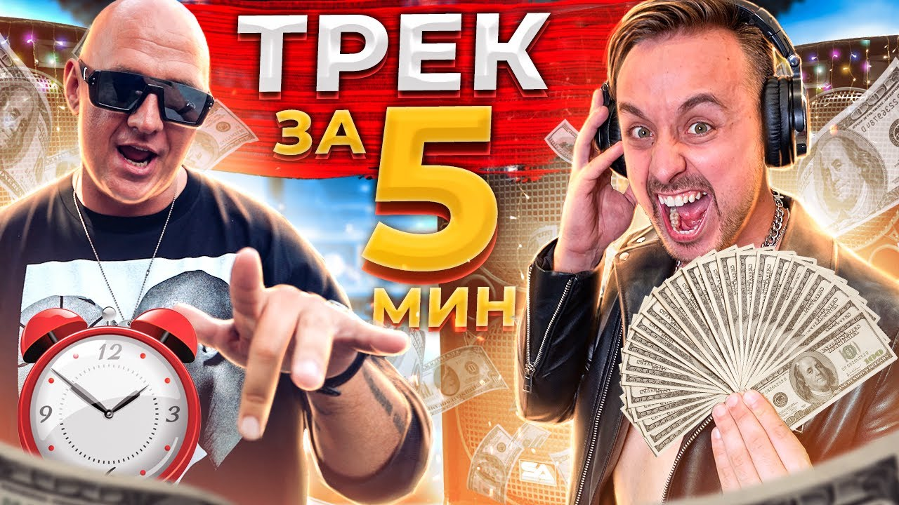 ТРЕК ЗА 5 МИНУТ ЗА 20 000$ ( feat. ПОТАП, MOZGI, MAGIC FIVE )