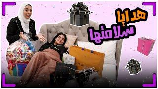 حنان فتحت هدايا سلامتها 😍 - عائلة عدنان
