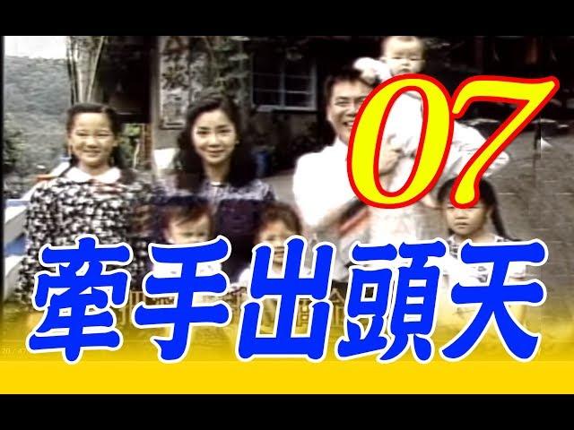 『牽手出頭天』第7集(曾華倩、林瑞陽、陳美鳳、況明潔、龍劭華、翁家明)_1994年