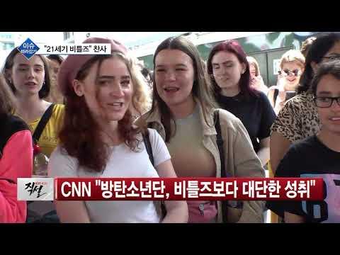 """[이슈 따라잡기] BTS """"21세기 비틀즈"""" 찬사·정용기 막말 변수될까·""""골든타임은 3분"""" 논란"""