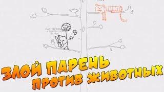 Draw a Stickman: Episode 2 - ТИГР ПОД ЗОЛОТЫМ ДОЖДЕМ