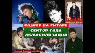 Уроки гитары Сектор газа Демобилизация