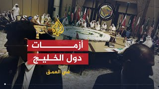 في العمق - مجلس التعاون الخليجي وأزمات المنطقة
