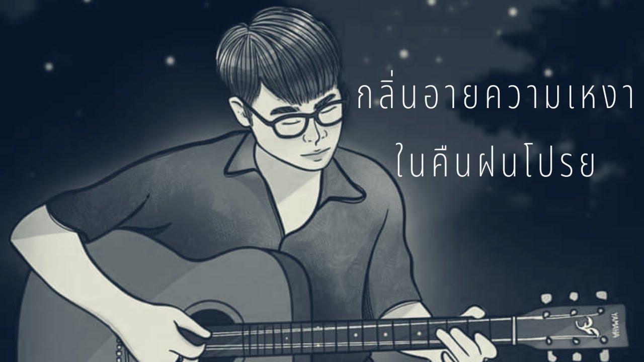 กลิ่นอายความเหงาในคืนฝนโปรย Love lost in rainy season  พระจันทร์รูปเคียว