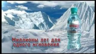 Архыз(Природная минеральная вода., 2011-12-15T05:10:54.000Z)