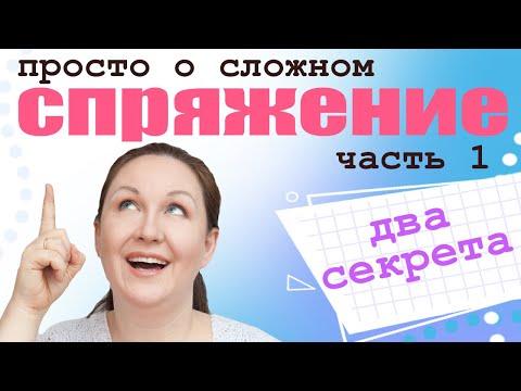 Спряжение глаголов в русском языке 5 класс видеоурок