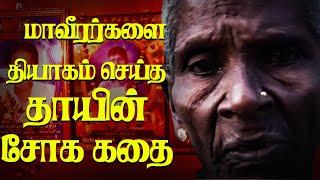 மாவீரர்களை தியாகம் செய்த தாயின் சோக கதை | Sri Lanka | Maveerar Day 2020