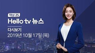 헬로TV뉴스 대구경북 10월 17일(목)