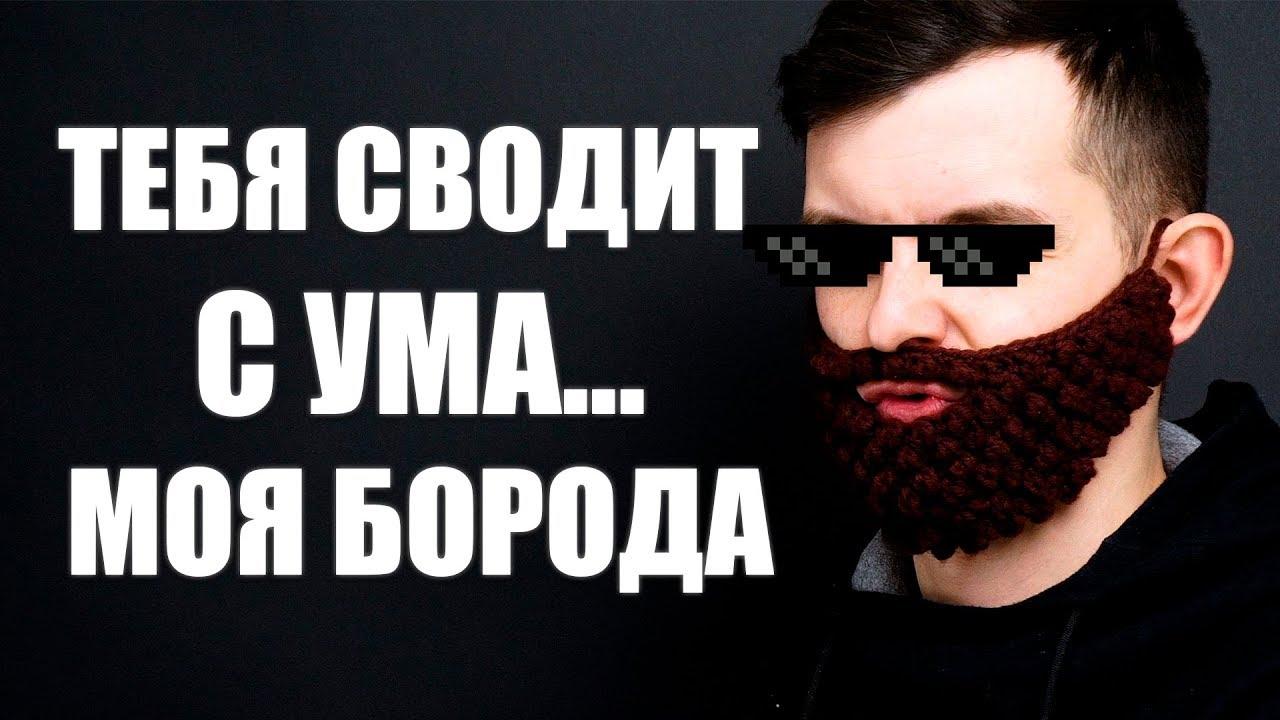 У тебя есть борода я скажу тебе да картинки прикольные
