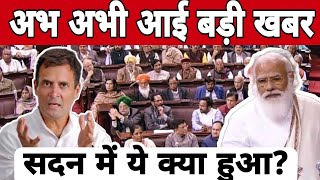 Rahul Gandhi ने सदन के बाहर प्रेस कॉन्फ्रेंस कर सरकार को घेरा!|| Farmers Protests||