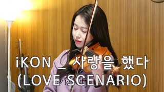 iKON_사랑을했다(Love scenario) VIOLIN MUSIC