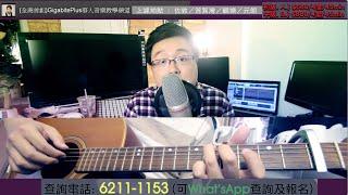 (必學推介)Keith Sir彈唱教室#42  風箏 Supper Moment (Cover + 教學)