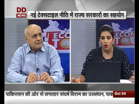 Economy Today: Discussion on Textile sector schemes