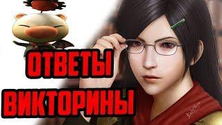 ГАЙД ВИКТОРИНА + ОТВЕТЫ  Final Fantasy Awakening , Final Fantasy Пробуждение