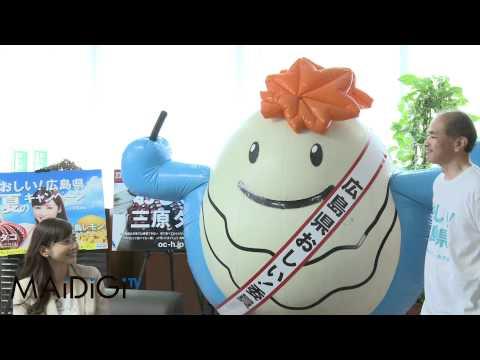 広島県観光プロモーション「おしい!広島県」 杉原杏璃