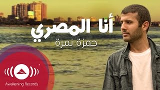 حمزة نمرة - حديقة الأزهر - أنا المصري - Hamza Namira - Ana El Masri