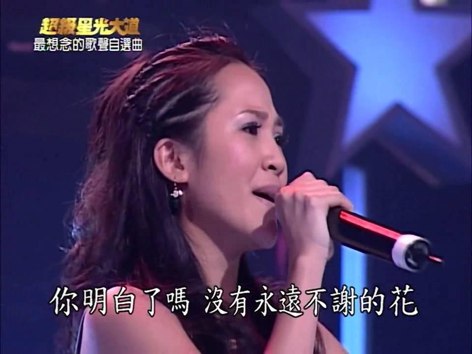 20070914超級星光大道 梁文音 - 愛得比較深 - YouTube