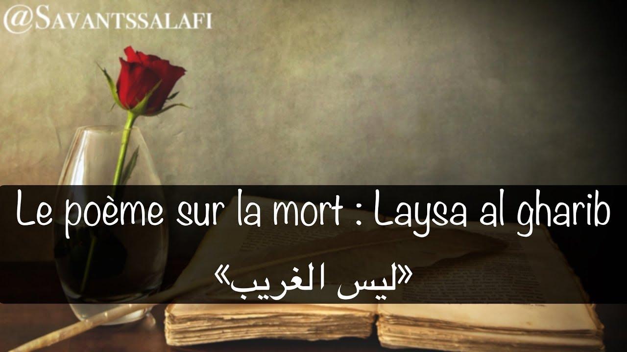 laysa al gharib mp3