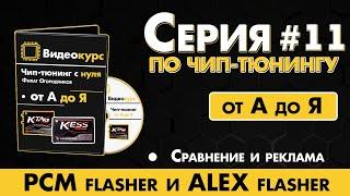 PCM flasher и Alex flasher сравнение и типа реклама