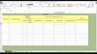 Урок №5. Создание выпадающих списков на листе Ход урока. Видео 7