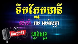 ទឹកភ្នែកដានី Khmer Karaoke ភ្លេងសុទ្ធ ខារ៉ាអូខេ Phleng Sot