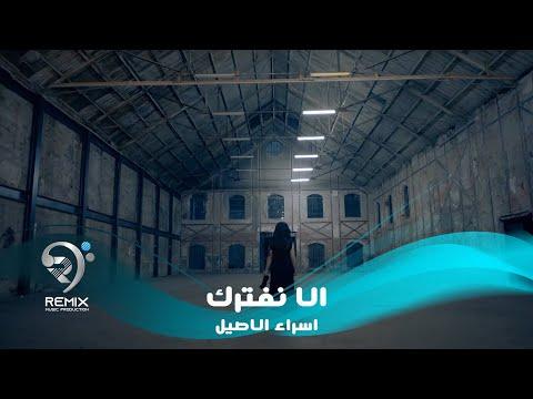 اسراء الاصيل - الا نفترك (فيديو كليب حصري) | 2019 | Esraa Alaseil - Ala Nftrak