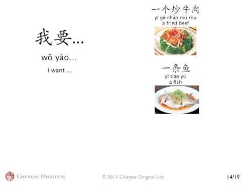 Learn chinese language and culture beginner level ordering food learn chinese language and culture beginner level ordering food in a chinese restaurant youtube forumfinder Images