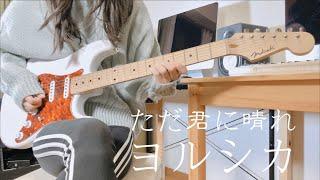 """""""ただ君に晴れ / ヨルシカ"""" を弾いてみました。【ギター/Guitar cover】by mukuchi mukuchi chan"""