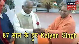 87 साल के हुए Kalyan Singh, CM Yogi ने दी जन्मदिन की बधाई