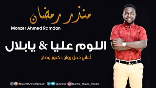منذر أحمد رمضان / Zarzoor - اللوم عليا & يابلال عليا  | | New 2021 | | اغاني حفل الثورة 2021