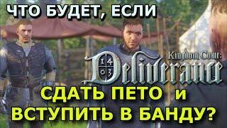 Kingdom Come: Deliverance. Сдать Пето и вступить в банду Коротышки.