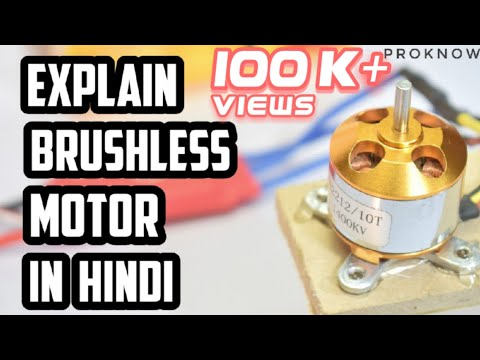 What is Brushless DC Motor in Hindi|How its work's|Full Tutorial