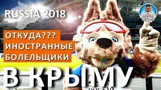 ИНОСТРАНЦЫ МЕЖДУ МАТЧАМИ ЧМ-2018 ЛЕТЯТ В КРЫМ. БОЛЕЛЬЩИКИ FIFA