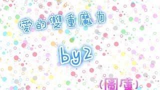 by2-愛的雙重魔力