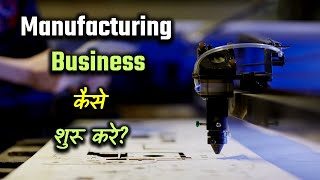 How to Start Manufacturing Business? – [Hindi] – Quick Support