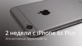 2 недели с iPhone 6s Plus: впечатления AppleInsider.ru