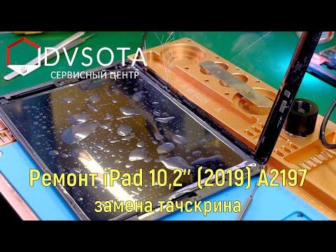 Ремонт IPad 10,2'' (2019) A2197 / подробный сложный ремонт по замене тачскрина