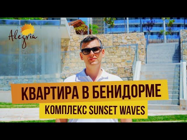 Квартиры в Бенидорме. Комплекс Sunset Waves: элитные квартиры в Испании у моря