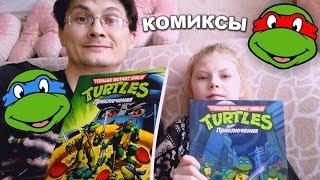 Черепашки-Ниндзя: Приключения. Том 1 и 2. Обзор на комиксы ninja turtles