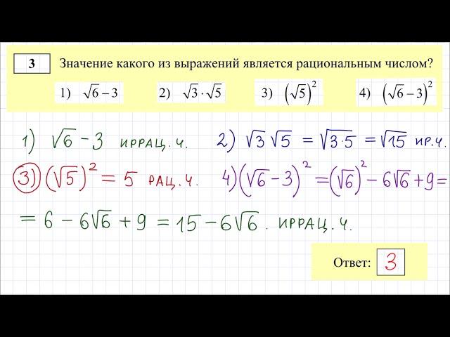 Демо-вариант ОГЭ по математике, задача 3