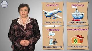 Русский 6 класс. Соединительные гласные О и Е в сложных словах
