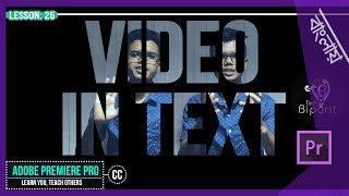 Place Your Video Inside Text In Premiere Pro | Lesson 25 | Bangla Tutorial | Tech Biporit