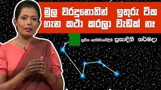 මුල වරදුනොතින්  ඉතුරු ටික ගැන කථා කරලා වැඩක් නෑ | Piyum Vila | 10-06-2019 | Siyatha TV Thumbnail