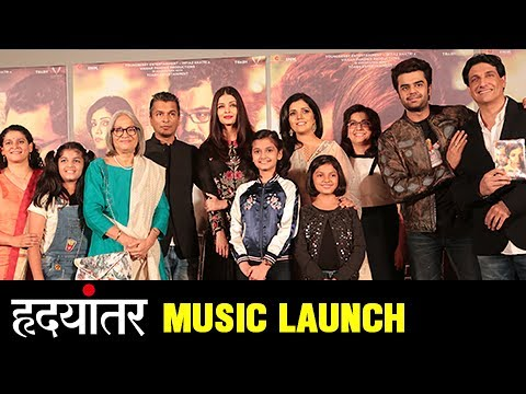 Hrudayantar | Aishwarya Rai Bachchan At Marathi Movie Music Launch | Mukta Barve, Subodh Bhave