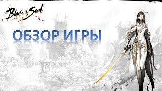 Blade & Soul Обзор Игры Коротко и Ясно